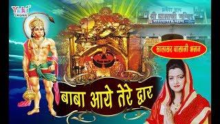 बालाजी भजन baba aaye tere dwar by tripti shakya salasar ke balaji hanuman bhajan hd
