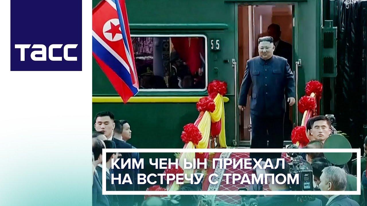 Ким Чен Ын прибыл во Вьетнам на саммит США - КНДР