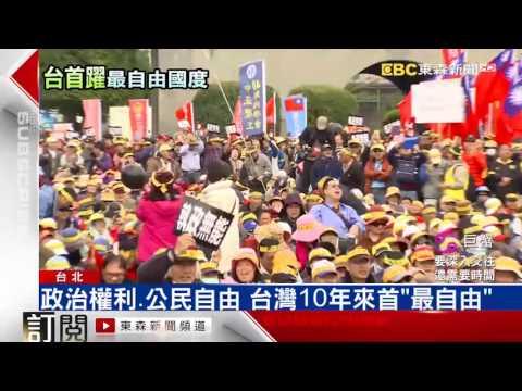 自由度報告出爐 台灣超美10年來首「最自由」