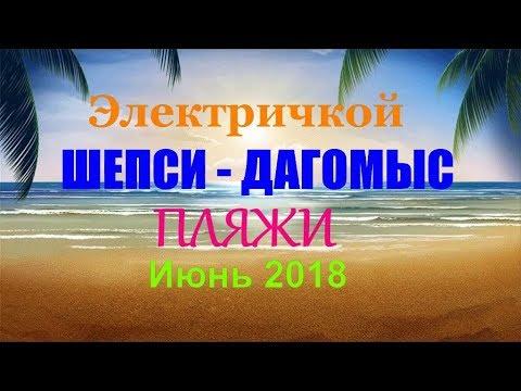 Электричкой ШЕПСИ - ДАГОМЫС . ПЛЯЖИ   (Июнь 2018 )
