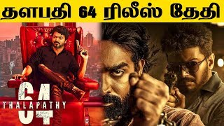 Thalapathy 64 Release Date..? Team's Master Plan..!