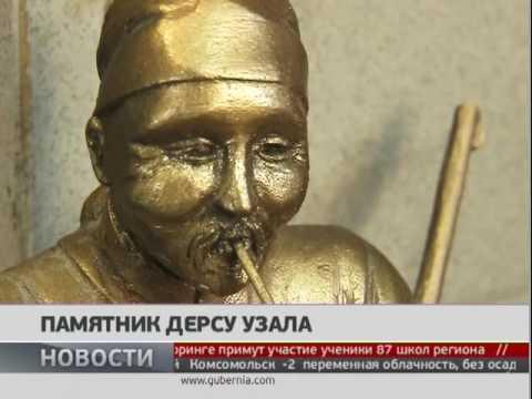 Памятник Дерсу Узала. Новости 28/10/2016 GuberniaTV