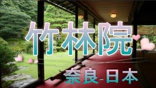 美しい日本庭園! 竹林院 奈良県 天下三宗匠、千利休が作庭 nara006 竹...