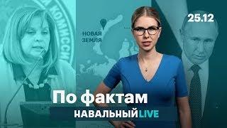 🔥 ЦИК и мерзавцы-фальсификаторы. Путин про рост экономики. Ссылка на Новую Землю