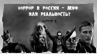 Хоррор в России - миф или реальность? Выпуск 2.