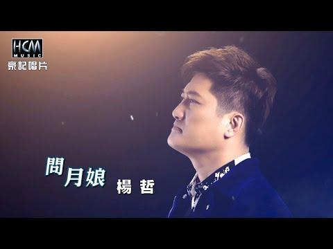 【MV首播】楊哲-問月娘 (官方完整版MV) HD【民視八點檔『多情城市』片尾曲】