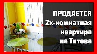 🔑 Продается 2 х комнатная квартира на Титова 🏡 Купить квартиру в Днепре ✅ АБВ-Дом(, 2017-05-03T10:03:09.000Z)