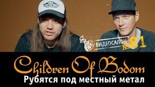 Русские клипы в глазницах Children Of Bodom Видеосалон 81
