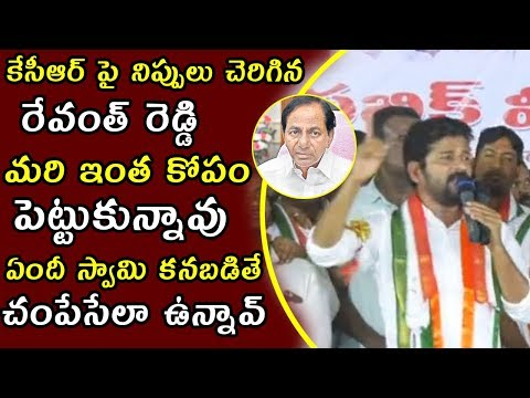 Revanth Reddy Firing Speech ON Telamgana CM KCR And His Government | Fata Fut News