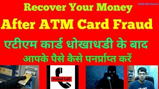 How to Recover Your Money after ATM Card Fraud  |  Recover Money from ATM fraud stars