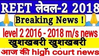 reet level 2 maths science latest news # Reet level 2 maths science High Court news / #Reet level 2