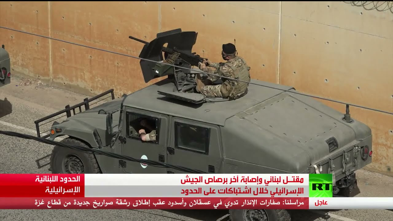 مقتل لبناني برصاص إسرائيلي عند الحدود  - نشر قبل 3 ساعة