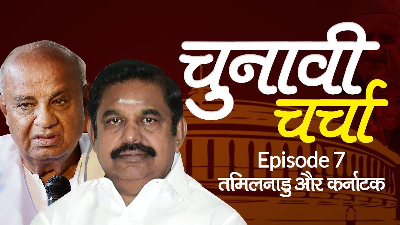 Current Affairs | Elections 2019 | Chunavi Charcha on Tamil Nadu & Karnataka (Epi- 7)