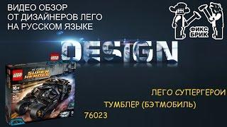 ЛЕГО Бэтмен 76023 . Тумблер (Бэтмобиль) обзор от дизайнеров на русском языке