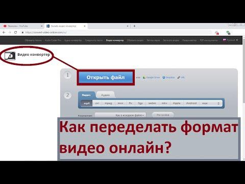 Как переделать формат видео, онлайн?