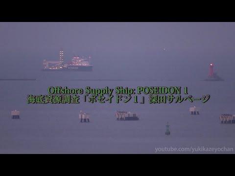 Offshore Supply Ship: POSEIDON 1 海底資源調査「ポセイドン1」深田サルベージ・夜景