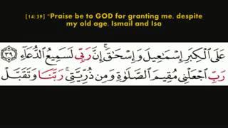 Amazing Voice Mishary Rashid   Surah Ibraaheem Verses 28 52 English Translation   Arabic