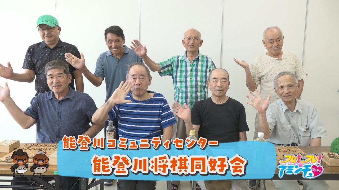 能登川 コミュニティ センター