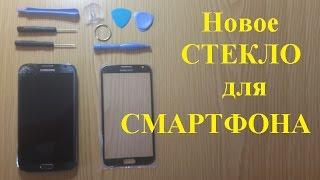 Посылка из Китая: Новое стекло для смартфона Samsung Galaxy (если в телефоне треснул экран)(, 2014-09-05T16:40:47.000Z)