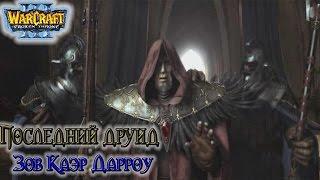 Warcraft 3 Последний друид прохождение. (1) - Зов Каэр Дарроу.