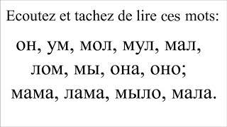 Фонетика русского языка для франкофонов