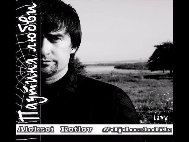 Алексей Котлов (Dj Dozhdik) - Паутина любви  (live)