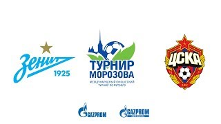 Турнир памяти Морозова: «Зенит» U-17 — ЦСКА U-17