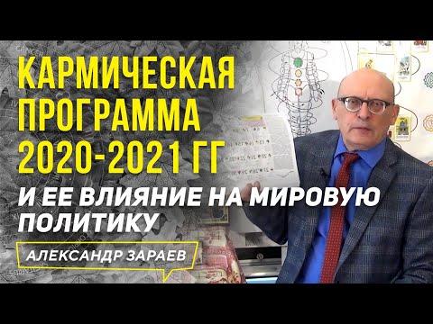 КАРМИЧЕСКАЯ ПРОГРАММА 2020-2021 гг И ЕЕ ВЛИЯНИЕ НА МИРОВУЮ ПОЛИТИКУ l АЛЕКСАНДР ЗАРАЕВ 2020