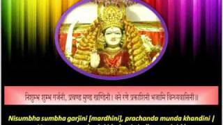 || BHAJAMI VINDHYAVASINI ||