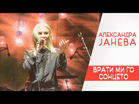 Aleksandra Janeva - Vrati mi go sonceto