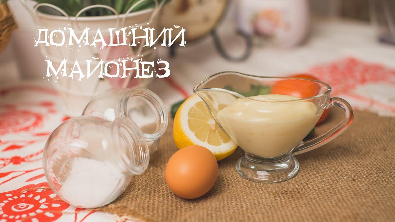 Домашний майонез (Рецепты от Easy Cook)