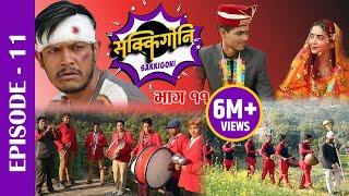 Sakkigoni | Comedy Serial | Episode-11 | Arjun Ghimire, Sagar Lamsal, Hari Niraula, Priyana Acharya