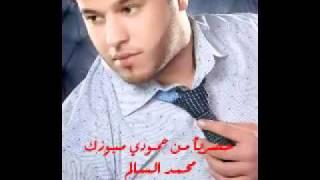 mohammad al salim galb galb wen wen bala bala ba