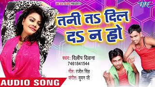 तनी दs दिल दs न हो - Bam Fat Jai Re - Dilip Deewana - Superhit Bhojpuri Song 2018 New
