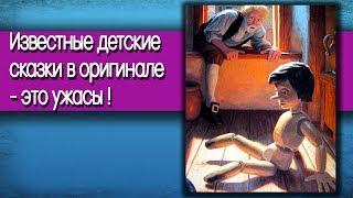 про историю : ИЗВЕСТНЫЕ ДЕТСКИЕ СКАЗКИ В ОРИГИНАЛЕ - ЭТО УЖАСЫ !