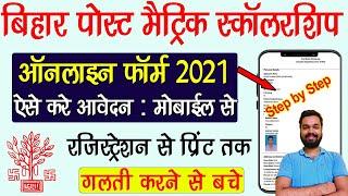 Bihar Post Matric Scholarship Online Form 2021 Kaise Bhare Mobile App Se   Post Matric Scholarship