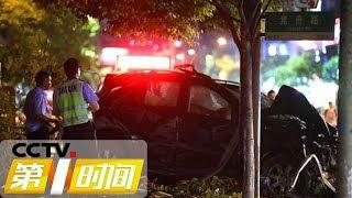 《第一时间》 20190716 1/2| CCTV财经