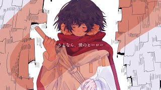 さよなら、僕のヒーロー /  feat. 初音ミク