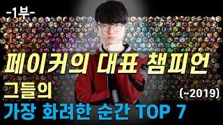 페이커를 상징하는 챔피언! 그들의 가장 화려했던 순간 TOP 7 (~2019)  -1부-   LOL 랭킹 TOP 7