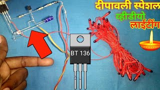 Diwali Special 220v lighting flashing using BT 136 ic | 220v Led flasher using BT 136 transistor