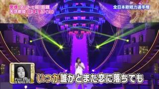 Popular Videos - 全日本歌唱力選手権 歌唱王