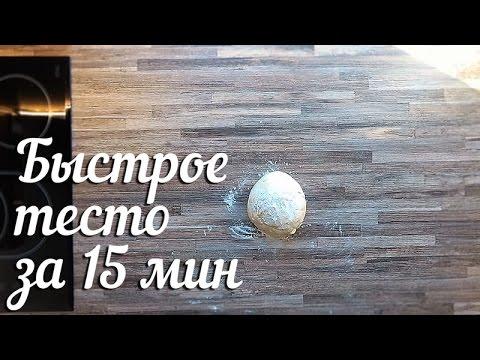 Быстрое тесто за 15 мин