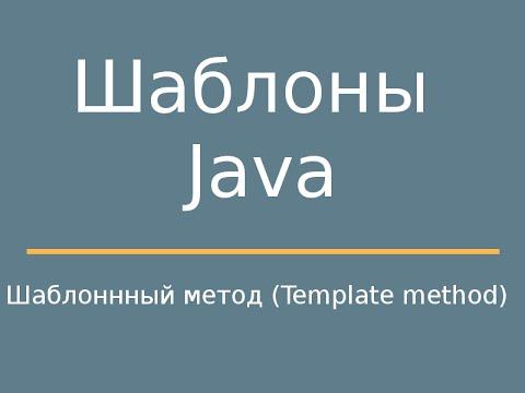 Шаблоны Java. Template Method (Шаблонный метод)