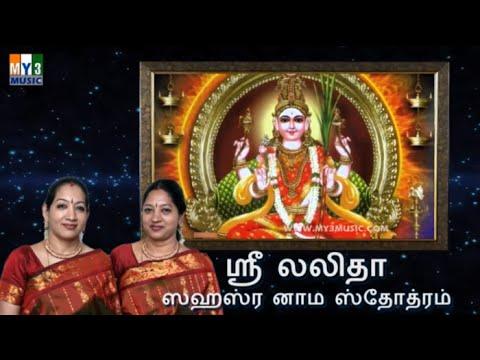 SRI LALITHA SAHASRANAMAM | TAMIL DEVOTINALS | TAMIL MUSIC