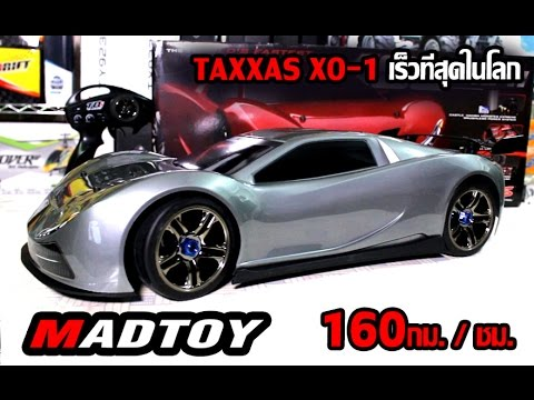 MADTOY ตอนที่279 รีวิว XO-1 รถบังคับที่เร็วที่สุดในโลก 42,000 บาท