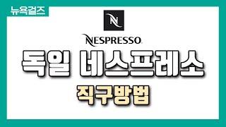 [해외직구] 네스프레소 버츄오 커피머신이 99유로?!(…