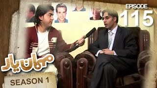 Mehman-e-Yar SE-1 - EP-115 - Causes of hair loss!