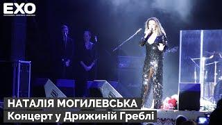 Наталія Могилевська. Концерт у Дрижиній Греблі