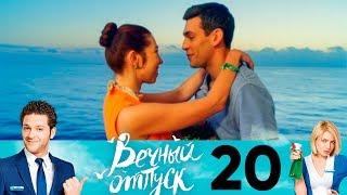Вечный отпуск | Сезон 1 | Серия 20