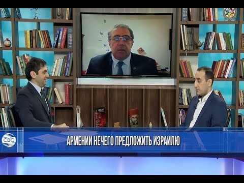 В Израиле смеются над словами главы МИД Армении. Это несерьезно! Мнацаканян верит в то, что говорит?